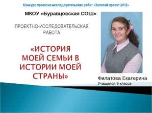 ПРОЕКТНО-ИССЛЕДОВАТЕЛЬСКАЯ РАБОТА Конкурс проектно-исследовательских работ «З