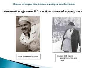 Проект «История моей семьи в истории моей страны» 1965г. Владимир Демихов Дем