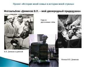Проект «История моей семьи в истории моей страны» Фотоальбом «Демихов В.П. –