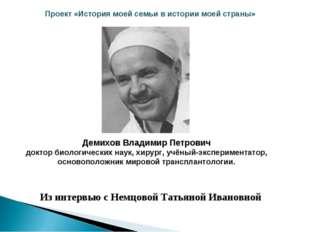 Проект «История моей семьи в истории моей страны» Демихов Владимир Петрович д