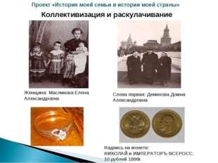 Проект «История моей семьи в истории моей страны» Надпись на монете: НИКОЛАЙ