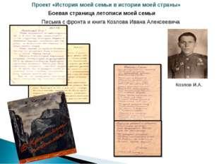 Проект «История моей семьи в истории моей страны» Козлов И.А. Боевая страница