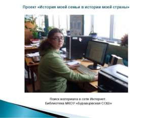 Поиск материала в сети Интернет. Библиотека МКОУ «Буравцовская СОШ» Проект «И