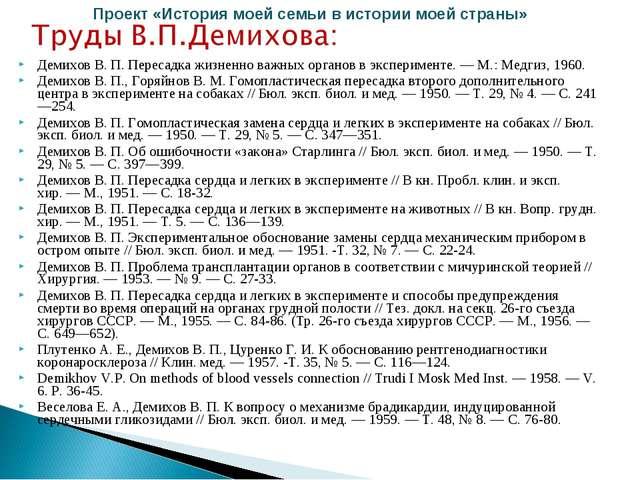 Демихов В.П.Пересадка жизненно важных органов в эксперименте.— М.: Медгиз,...