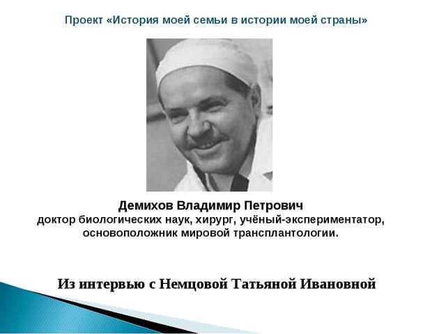 Проект «История моей семьи в истории моей страны» Демихов Владимир Петрович д...