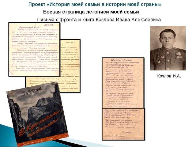 Проект «История моей семьи в истории моей страны» Козлов И.А. Боевая страница...