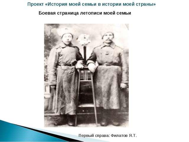 Проект «История моей семьи в истории моей страны» Первый справа: Филатов Я.Т....