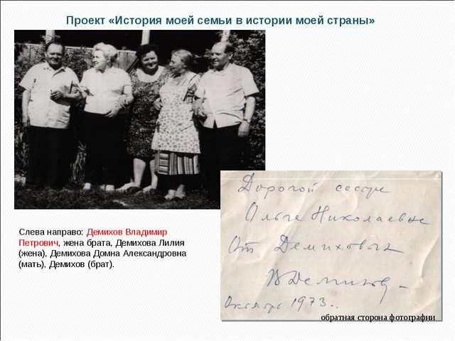 Слева направо: Демихов Владимир Петрович, жена брата, Демихова Лилия (жена),...