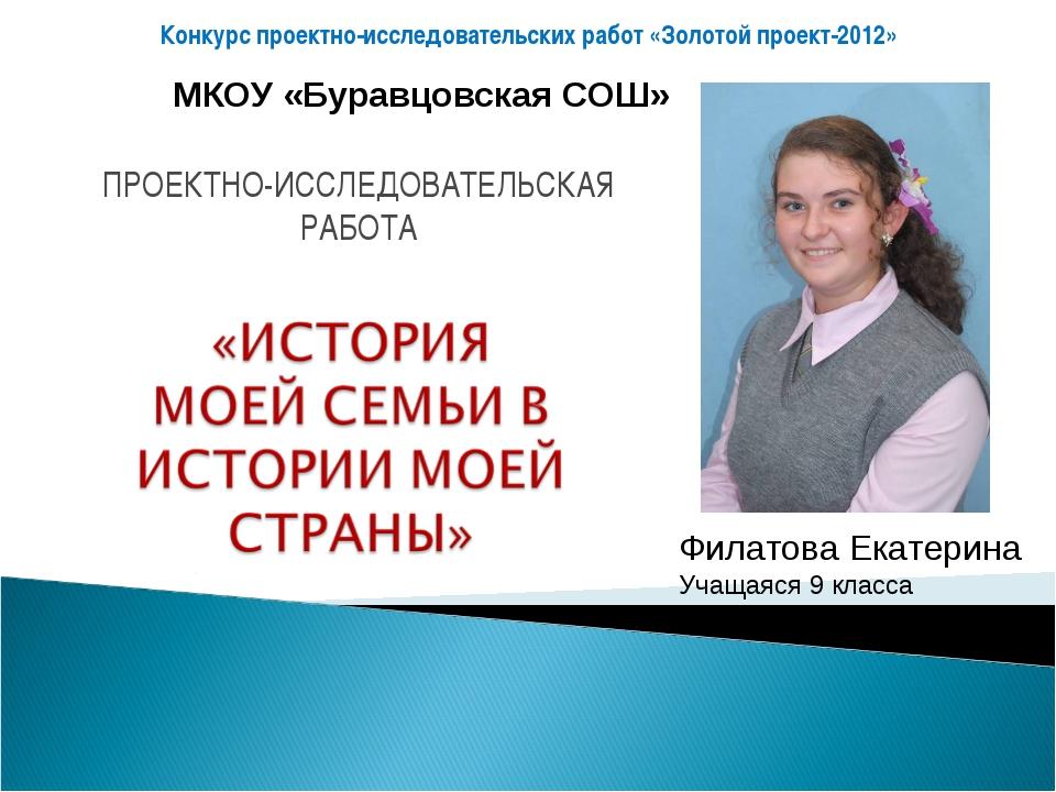 ПРОЕКТНО-ИССЛЕДОВАТЕЛЬСКАЯ РАБОТА Конкурс проектно-исследовательских работ «З...