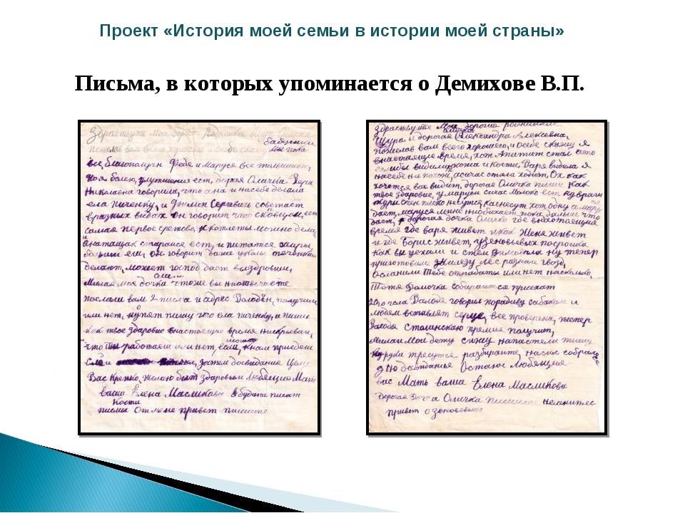 Проект «История моей семьи в истории моей страны» Письма, в которых упоминает...