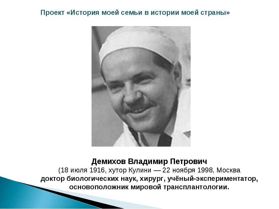 Проект «История моей семьи в истории моей страны» Демихов Владимир Петрович (...