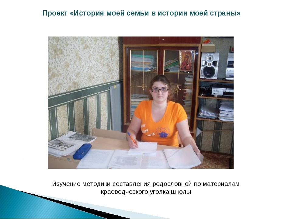 Изучение методики составления родословной по материалам краеведческого уголка...