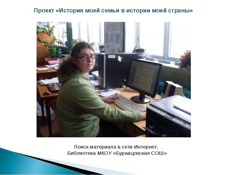 Поиск материала в сети Интернет. Библиотека МКОУ «Буравцовская СОШ» Проект «И...