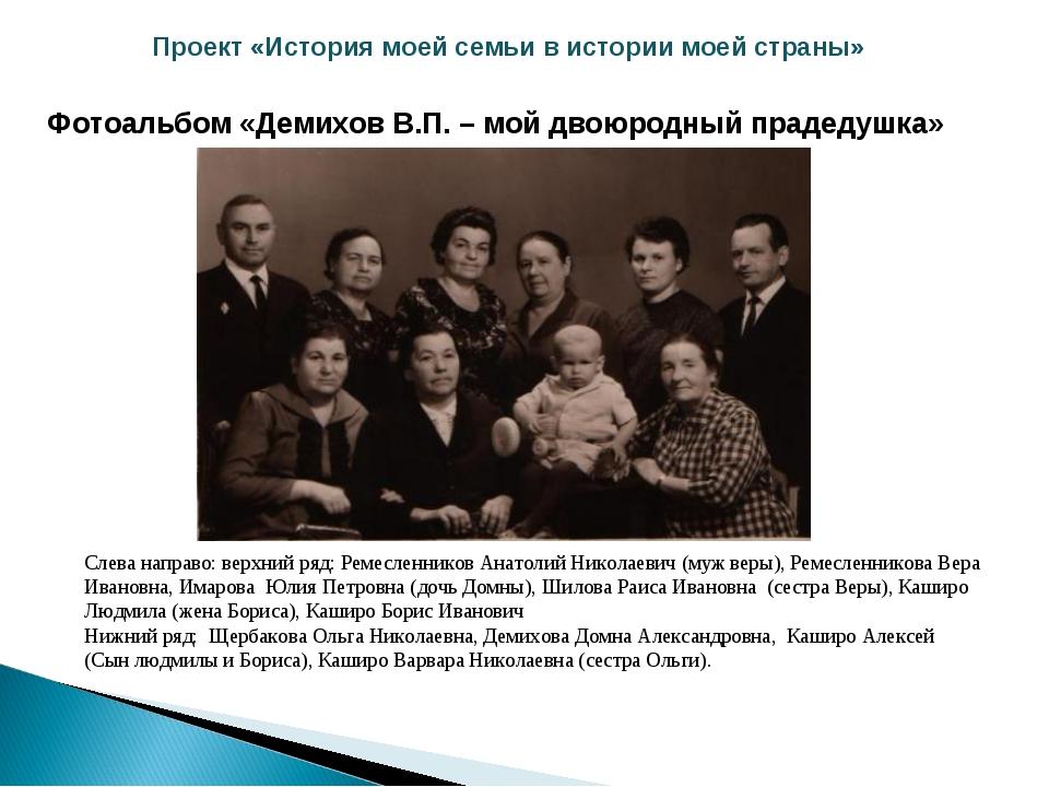 Проект «История моей семьи в истории моей страны» Слева направо: верхний ряд:...