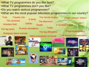What TV programmes do you like best? What TV programmes don't you like? Do yo