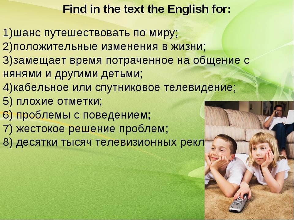 Find in the text the English for: шанс путешествовать по миру; положительные...