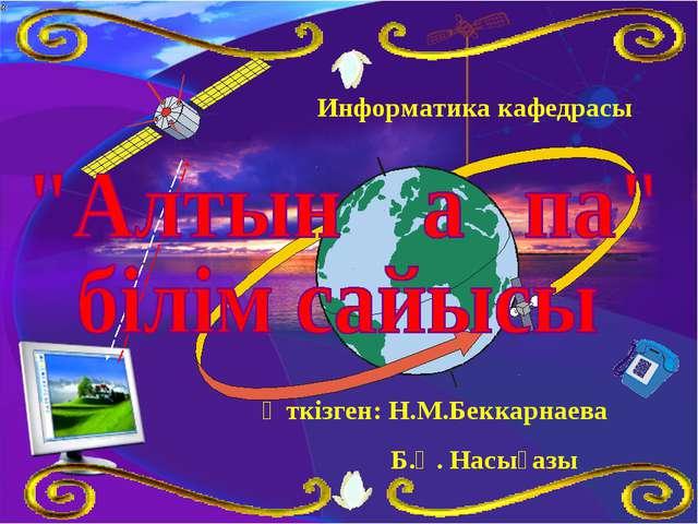 Информатика кафедрасы Өткізген: Н.М.Беккарнаева Б.Қ. Насығазы