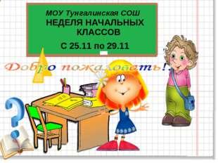 МОУ Тунгалинская СОШ НЕДЕЛЯ НАЧАЛЬНЫХ КЛАССОВ С 25.11 по 29.11