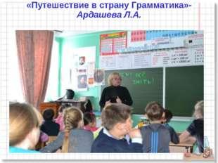 «Путешествие в страну Грамматика»- Ардашева Л.А.