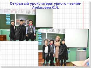 Открытый урок литературного чтения- Ардашева Л.А.