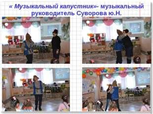« Музыкальный капустник»- музыкальный руководитель Суворова ю.Н.