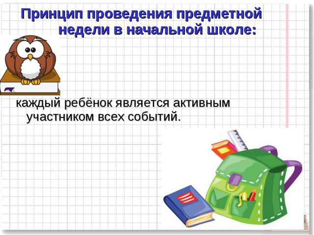 Принцип проведения предметной недели в начальной школе: каждый ребёнок являет...