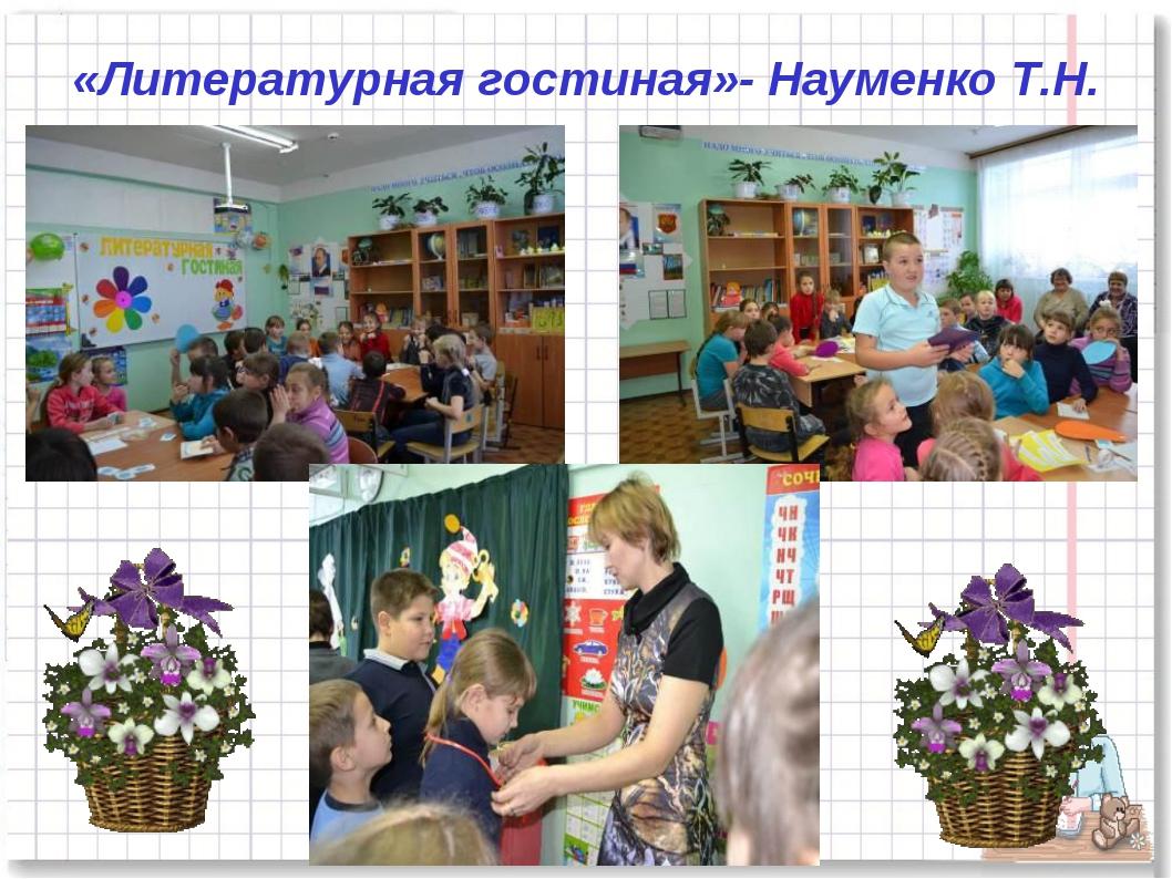 «Литературная гостиная»- Науменко Т.Н.