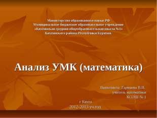 Министерство образования и науки РФ Муниципальное бюджетное образовательное у
