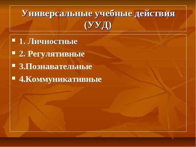 Универсальные учебные действия (УУД) 1. Личностные 2. Регулятивные 3.Познават...