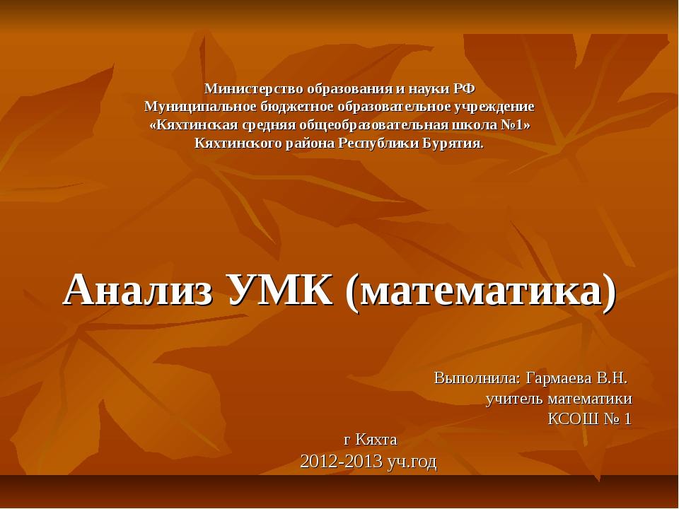 Министерство образования и науки РФ Муниципальное бюджетное образовательное у...