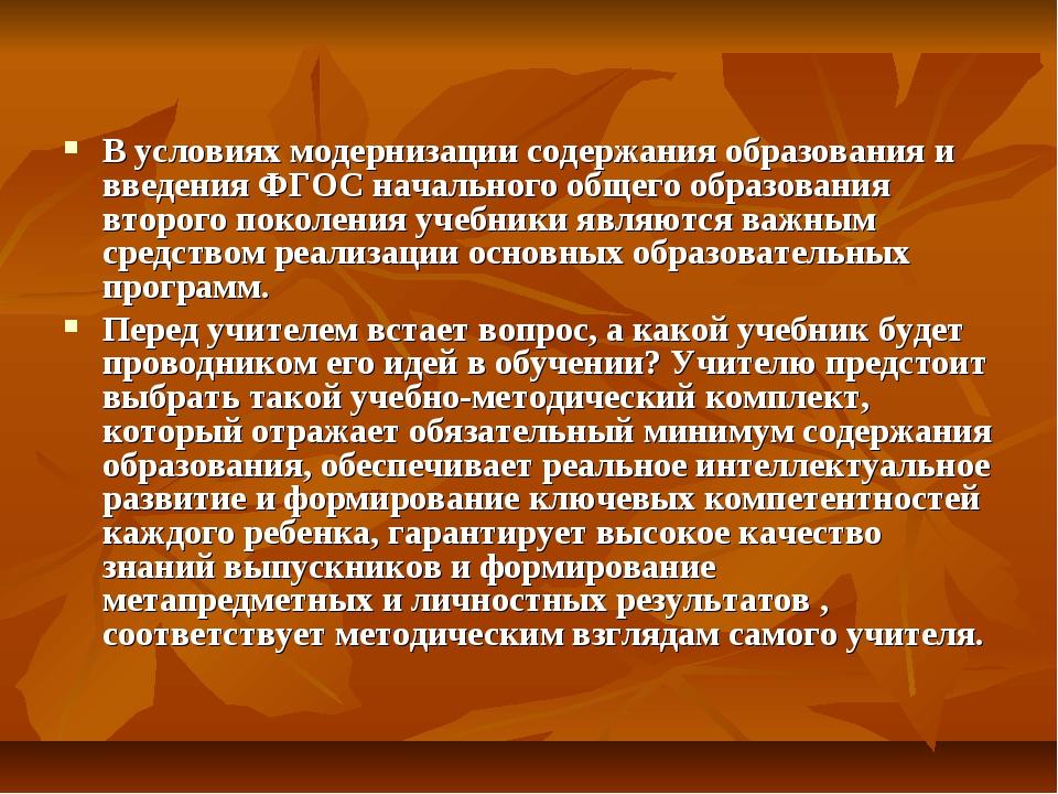 В условиях модернизации содержания образования и введения ФГОС начального общ...