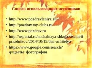 Список использованных источников http://www.pozdravleniya.su http://pozdrav.m