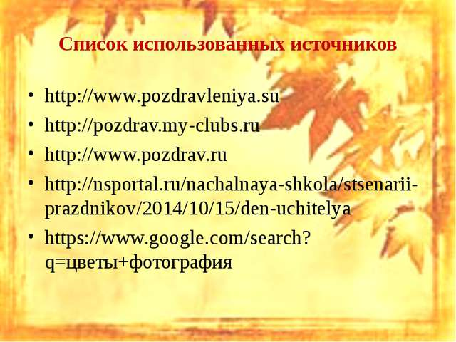 Список использованных источников http://www.pozdravleniya.su http://pozdrav.m...