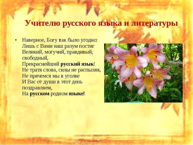 Поздравление с днем рождение учительнице по русскому