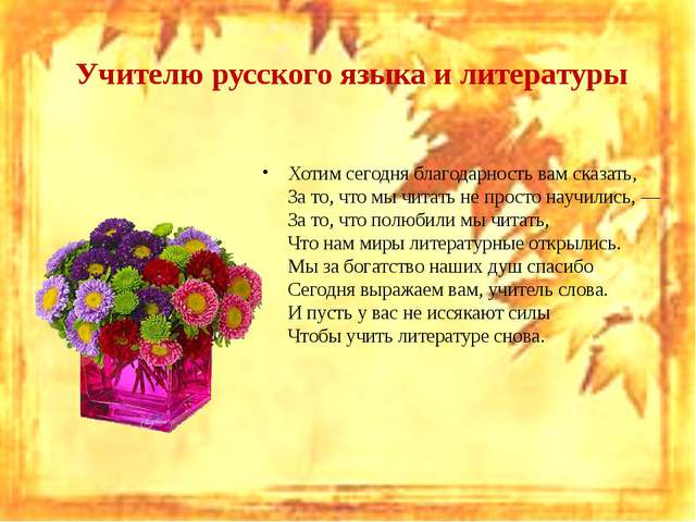 Сценарий поздравления учителя русского языка