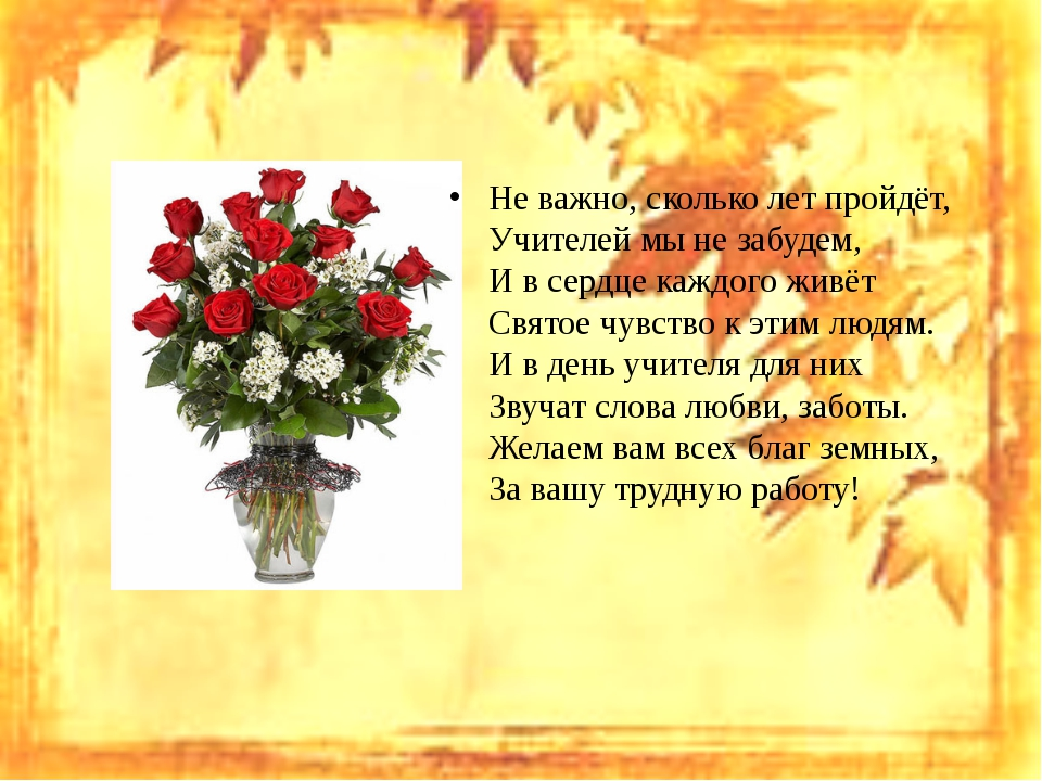 Сценарий поздравления день учителя