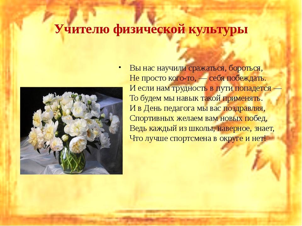Поздравление на день учителя физры
