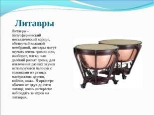 Литавры Литавры - полусферический металлический корпус, обтянутый кожаной мем