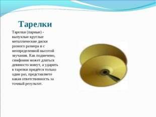 Тарелки Тарелки (парные) - выпуклые круглые металлические диски разного разме