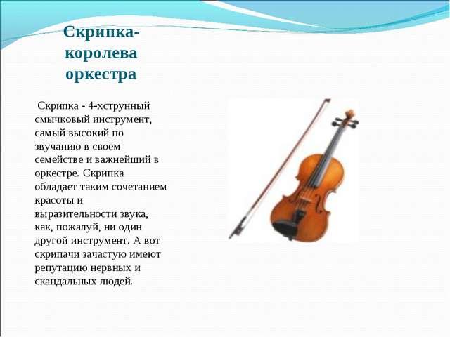 Скрипка-королева оркестра  Скрипка - 4-хструнный смычковый инструмент, самый...