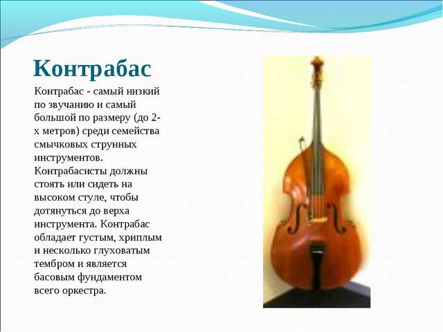 Контрабас Контрабас - самый низкий по звучанию и самый большой по размеру (до...