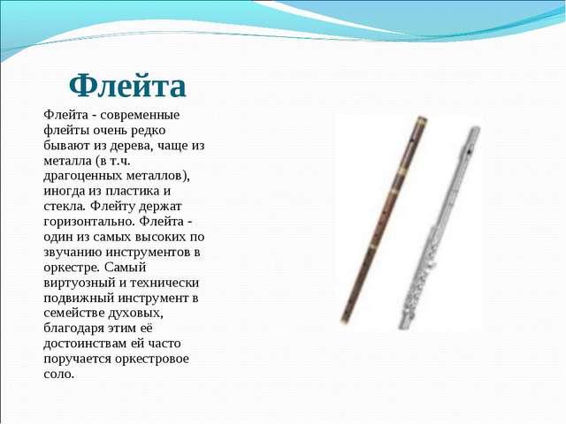 Флейта Флейта - современные флейты очень редко бывают из дерева, чаще из мета...