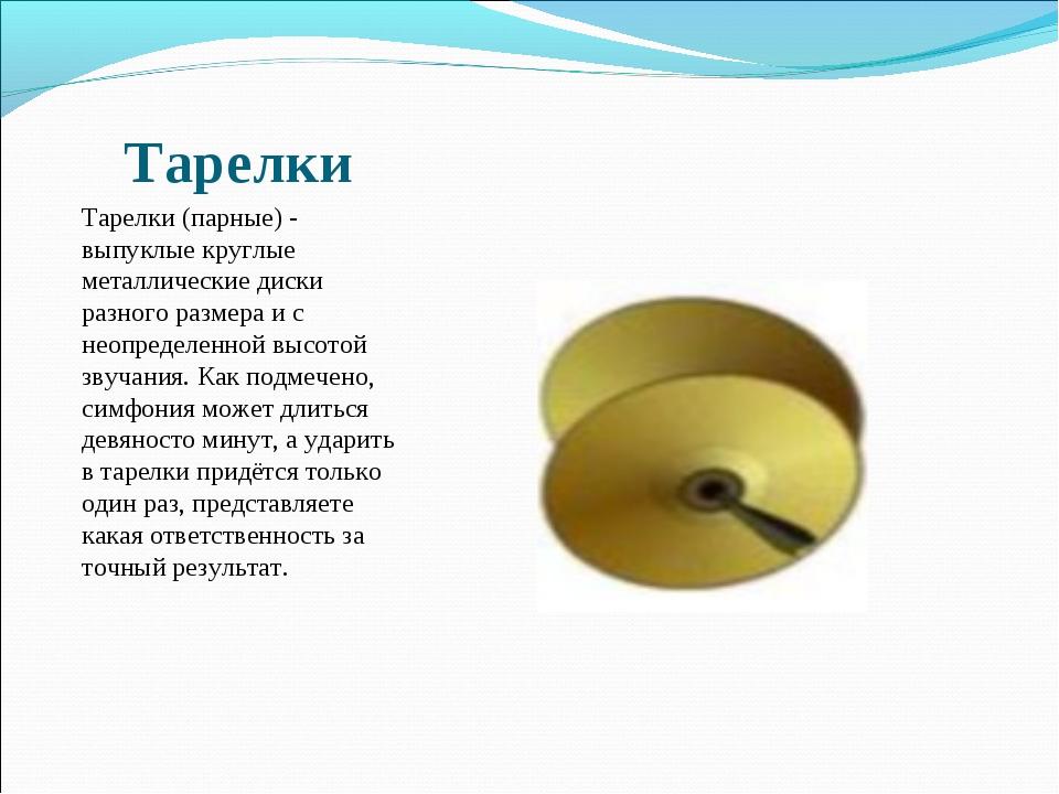 Тарелки Тарелки (парные) - выпуклые круглые металлические диски разного разме...