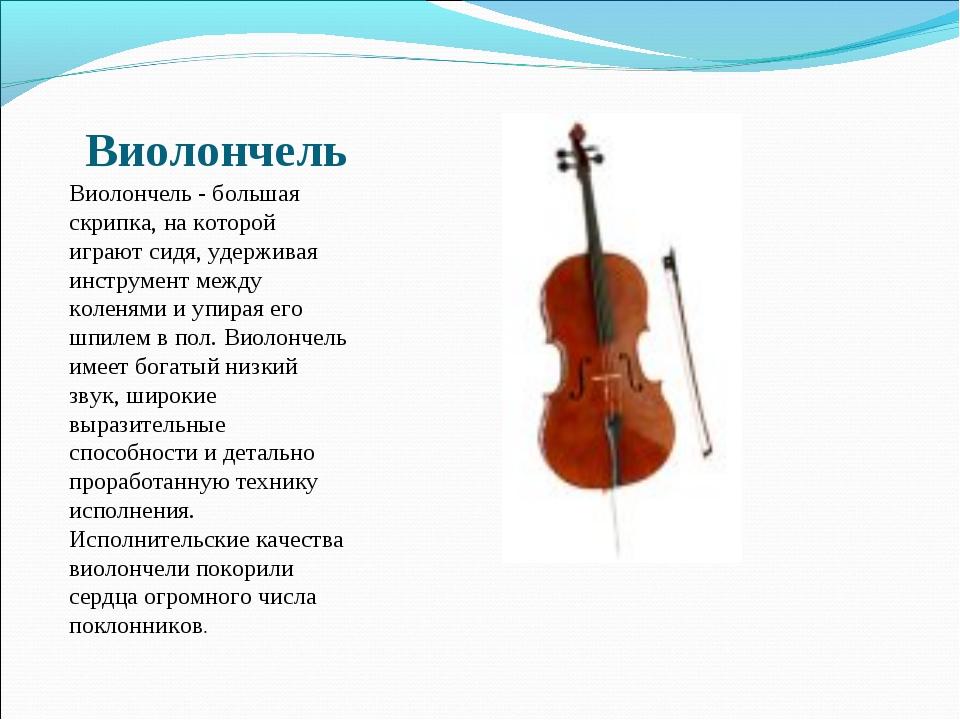 Виолончель Виолончель - большая скрипка, на которой играют сидя, удерживая ин...