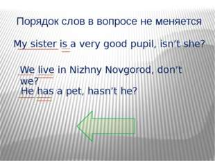 глаголы be, can. could, have, will, shall. must, would My sister is a very go