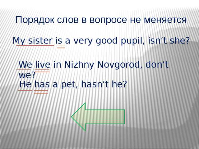 глаголы be, can. could, have, will, shall. must, would My sister is a very go...
