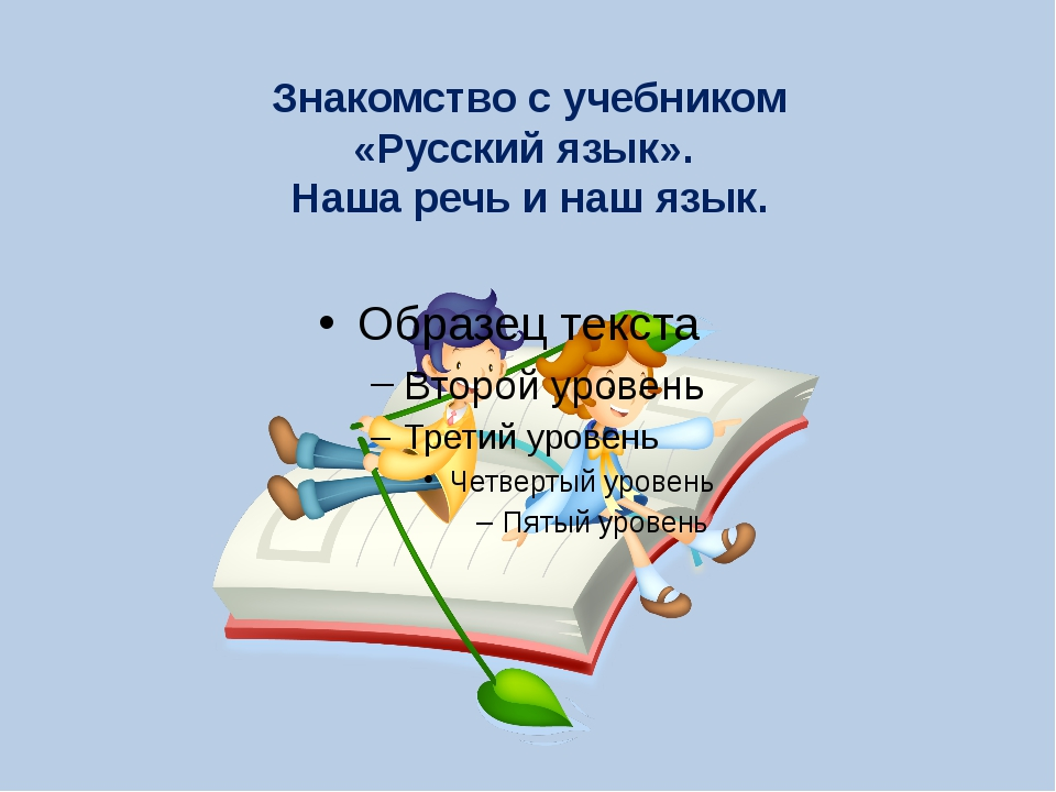 Знакомство с учебником «Русский язык». Наша речь и наш язык.