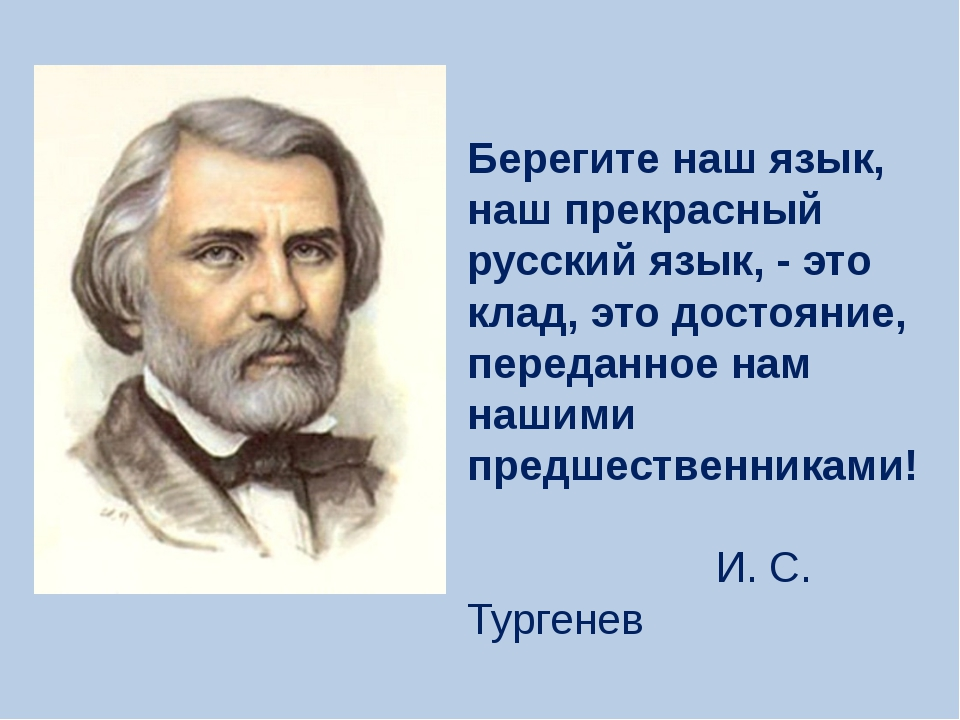 Берегите наш язык, наш прекрасный русский язык, - это клад, это достояние, пе...