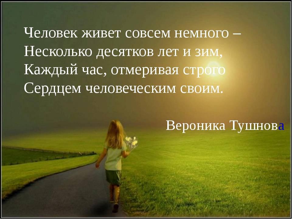 Человек живет совсем немного – Несколько десятков лет и зим, Каждый час, отме...