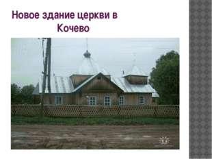 Новое здание церкви в Кочево